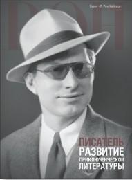 развитие пр. литературы