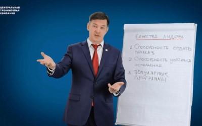 Три главных качества лидера