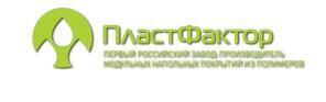 ПластФактор