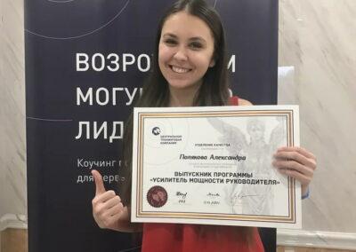 Александра Полякова, маркетолог, ООО «Аверон», г. Пятигорск